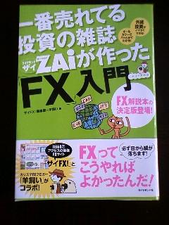 一番売れている投資の雑誌ザイが作ったFX入門