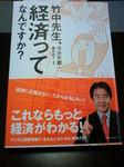 竹中先生、経済ってなんですか?