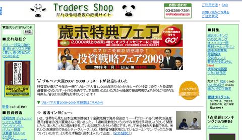 Traders Shop