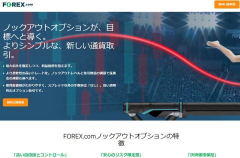 ゲインキャピタルジャパン[FOREX.com][ノックアウトオプション](オプション取引)