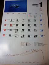 ヒロセ通商壁掛けカレンダー