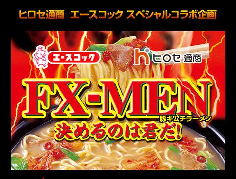 ヒロセ通商FX-MEN