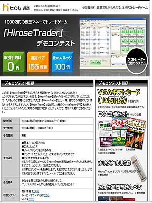 HiroseTrederデモコンテスト