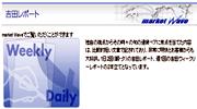 マネースクウェアジャパン吉田レポート