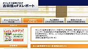 オリックス証券吉田レポート