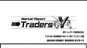 トレイダーズ証券吉田レポート